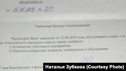 Ответ Наталье Зубковой из администрации Киселевска