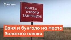 Баня и бунгало на месте Золотого пляжа | Радио Крым.Реалии