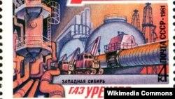 «Газ Уренгоя – Родине!» Советская почтовая марка, 1981 год