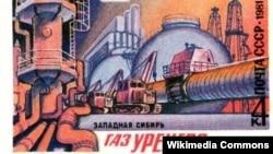 """""""Газ Уренгоя – Родине!"""" Советская почтовая марка. 1981"""