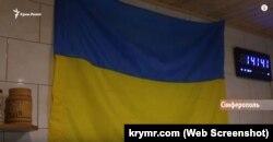 Украинский флаг в доме Сергея Дуба