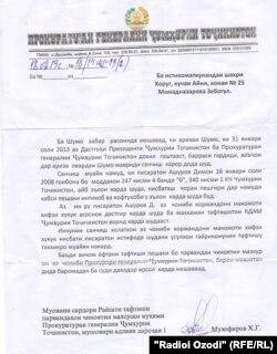 Мактуби Додситонии кулли Тоҷикистон ба модари Димон Ашӯров.