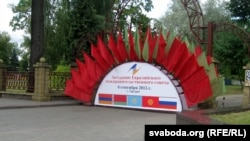 Belarus - The announcement of the meeting of the Intergovernmental Council of the Eurasian, Hrodna, 8Sep2015