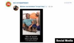 "Репост в анонимном Telegram-канале ""Без булдырабыз"" (14.03.2018)"