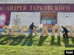 Hər il Rusiyada keçiriliəm Andrey Tarkovski adına film festivalı