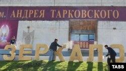 Кинофестиваль имени Андрея Тарковского проводится в четвертый раз.