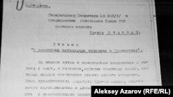 """Первая страница письма Абдусагита Жиренчина Сталину с грифом """"совершенно секретно"""". Алматы, 11 апреля 2014 года."""