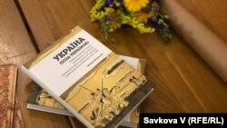 Енциклопедичний словник «Україна поза Україною» Оксани Пеленської