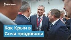 Как Крым в Сочи продавали   Крымский вечер