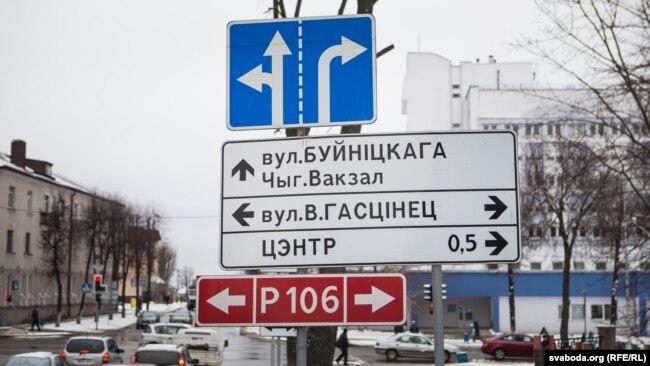 Назвы вуліц у цэнтры Маладэчна