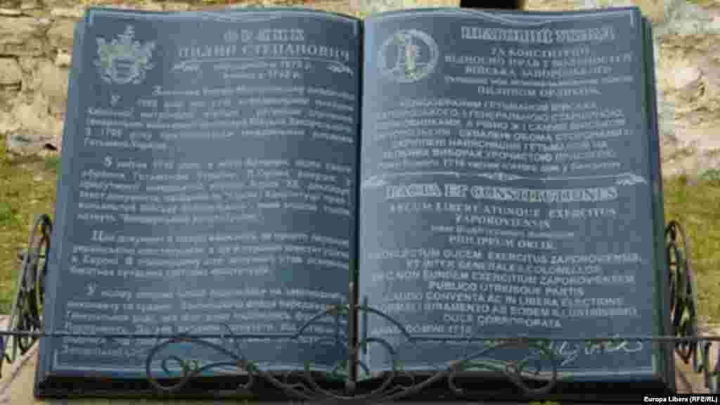 Пам'ятник Конституції гетьмана Пилипа Орлика був встановлений біля східної стіни цитаделі Бендерської фортеці 9 квітня 2010 року