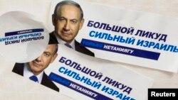 Предвыборный плакат партии Ликуд