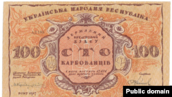 Перша банкнота Української Народної Республіки – купюра 100 карбованців, на якій вказаний 1917 рік, а в обіг вона увійшла з 5 січня 1918 року