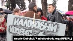 Акція проти нового податкового кодексу біля парламенту