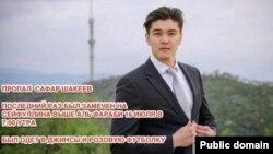 Распространенное в Сети сообщение о пропаже Сафара Шакеева, сына известного казахстанского композитора Еркеша Шакеева.