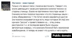 Записи зі спільноти «Луганск – наш город» у соцмережі «ВКонтакті»
