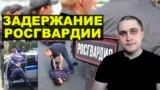 """Росгвардейцев задержали """"за наркотики"""". Новости СВЕРХДЕРЖАВЫ"""