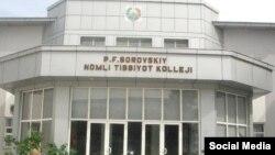Здание медицинского колледжа имени П. Ф. Боровского в Ташкенте.