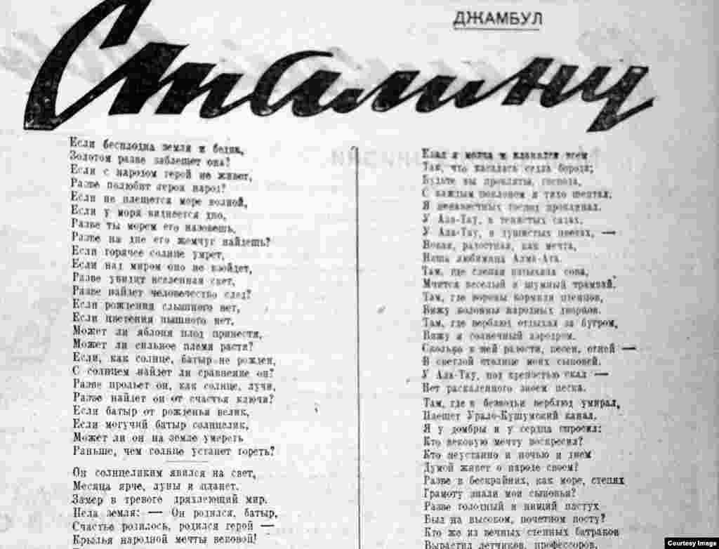 Начальные строки стихотворного послания Джамбула «Сталину».
