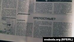 """артыкул """"Прыгонныя"""", які стаў нагодай для скаргі на «Вольны горад»"""