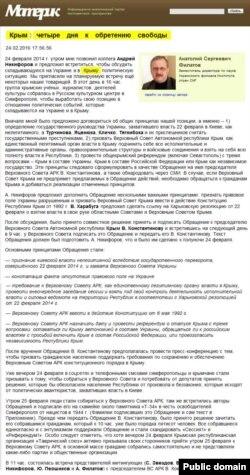 Скриншот статьи, сделанный Зубковым