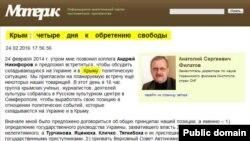 Скриншот удаленной с сайта «Материк» публикации под названием «Крым: четыре дня к обретению свободы»
