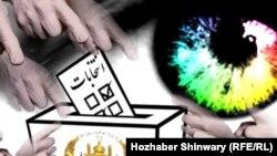 ავღანეთის არჩევნების პლაკატი