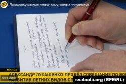 Дзіўныя нататкі аднаго з удзельнікаў «спартовай нарады» Лукашэнкі