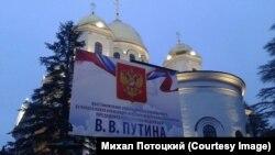 Плакат возле реставрированного Александро-Невского собора в Симферополе