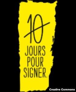 """Логотип кампании """"10 дней, чтобы подписаться"""" во Франции"""