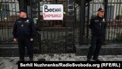 Ukraynada Rusiya səfirliyi qarşısında etiraz aksiyası, arxiv fotosu