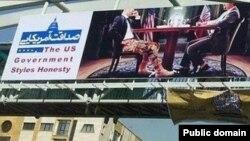 یکی از بیلبوردهایی که علیه مذاکره با آمریکا در تهران نصب شده است. عکس از سایت پارسینه