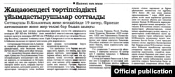 Фрагмент статьи в газете «Егемен Казахстан» о завершении суда по «делу оппозиции». 9 октября 2012 года.