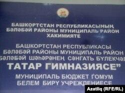 Татар гимназиясенең алтактасы