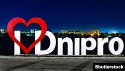 Популярне місце для фотосесій у місті Дніпрі