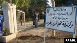 مدخل معسكر أشرف في ديالى