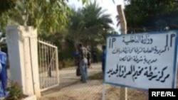 مدخل معسكر أشرف في العراق