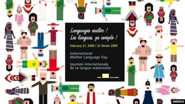 UNESCO, poster Međunarodnog dana maternjeg jezika
