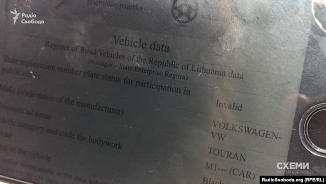 На сайце літоўскай Regitra можна праверыць сапраўднасьць нумароў аўтамабіля