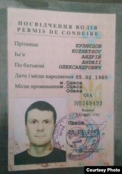 Удостоверение на имя Кузнецова Андрея Александровича. Источник: материалы дела