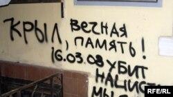 На месте гибели Алексея Крылова его товарищи провели акцию памяти