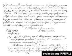 Ліст Яна Станкевіча Вацлаву Ластоўскаму 24 жніўня 1924 г.