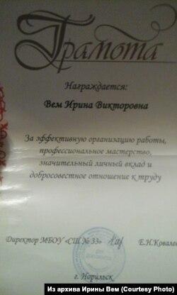 Благодарственная грамота, подписанная директором Е. Ковалевой.