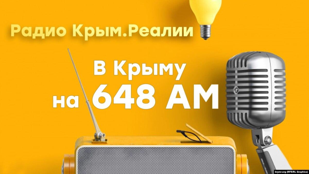 Радио Крым.Реалии начало круглосуточное вещание на средних волнах