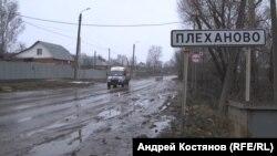 Въезд в село Плеханово