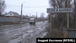 Посёлок Плеханово под Тулой