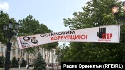 Dagestan / Dagestan head anticorruption activity