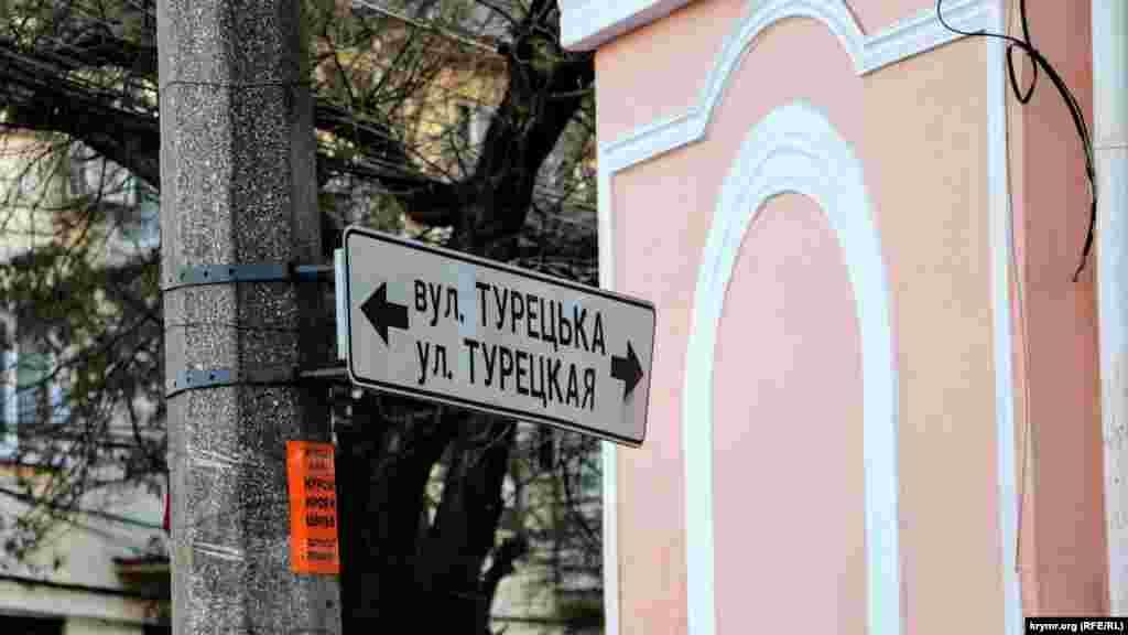 Ось ми опиняємося на перетині з вулицею Турецькою. Дороговказ українською мовою