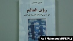 غلاف كتاب جابر عصفور