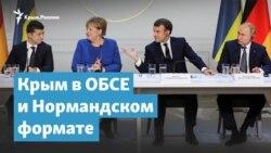 Крым в ОБСЕ и Нормандском формате   Крымский вечер